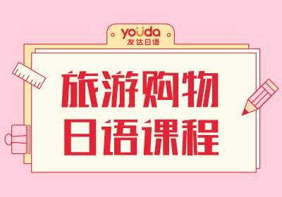 旅游购物日语群集课程
