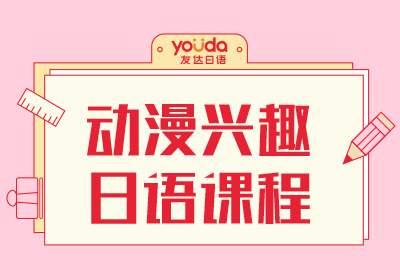 动漫兴趣日语网课