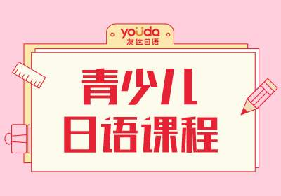 8-14岁青少儿日语课程