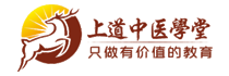 上道中医学研究院