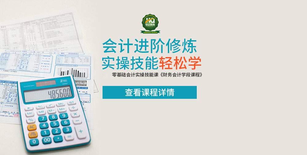 北京恒企會計培訓學校