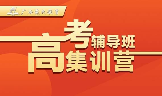 南宁有哪些初高中教育培训学校高中机构魏晨图片