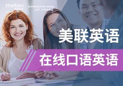 美联英语北京美联在线白话培训班