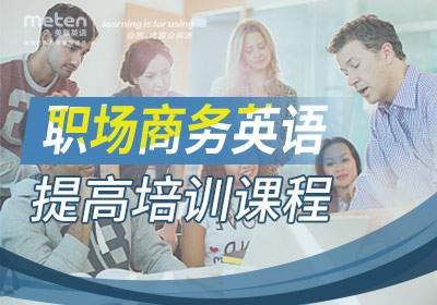 美联英语美联商务英语、职场英语应用提高班