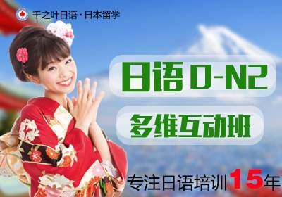 0-N2日语多维互动班