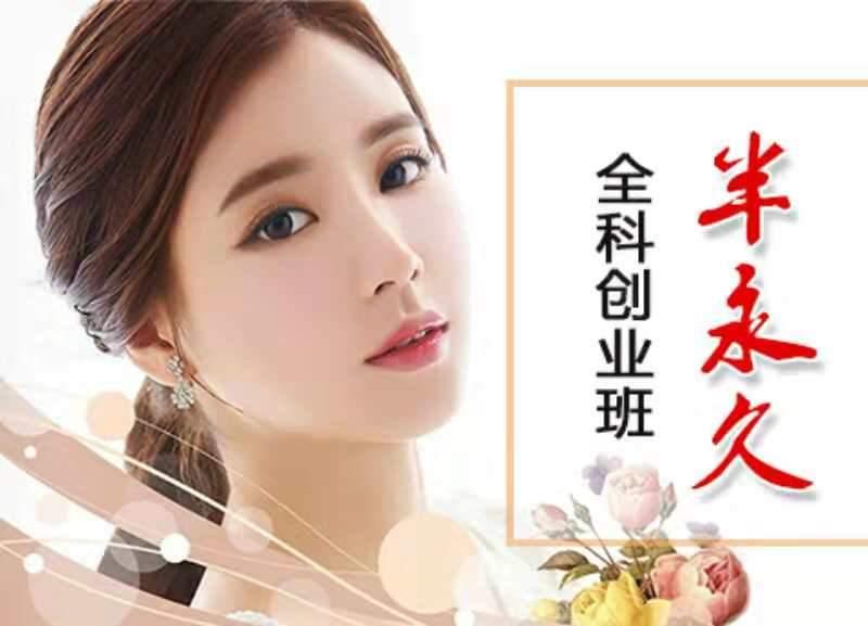 北京纹绣培训全科创业班