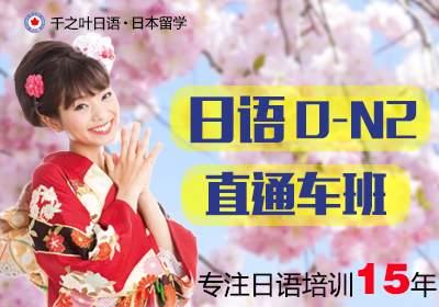 日语培训0-N2直通车班