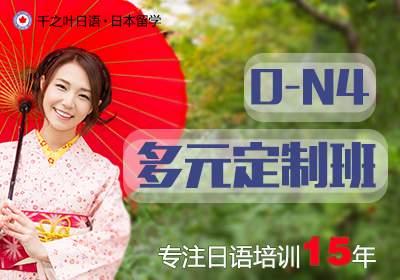 日语0-N4多元定制精品班