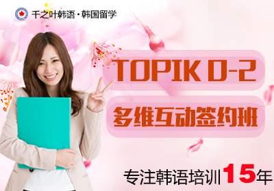 TOPIK0-2级多维互动签约班