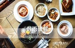 商务套餐韩语挍脸视频图片