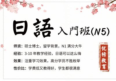 北京日语入门级课程(N5)