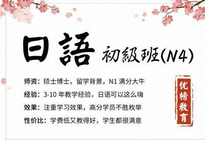 北京日语初级课程(N4)