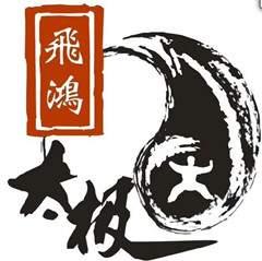 通州区太极拳养生会馆陈式太极拳培训班