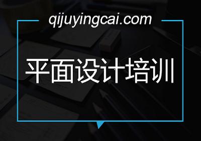 旗聚英才教育—UI设计系统课程丰台分校