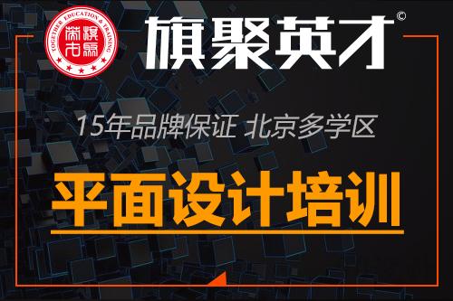 北京平面设计培训——旗聚英才向阳分校