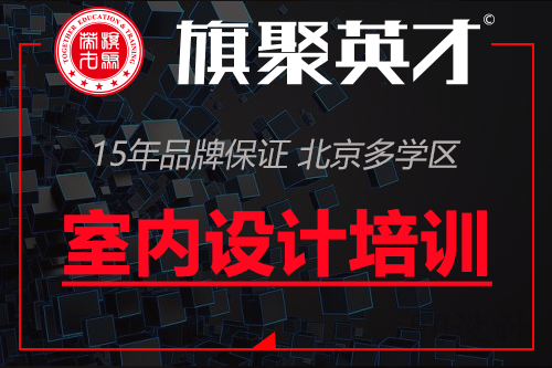 北京大兴VRay渲染器培训-旗聚英才