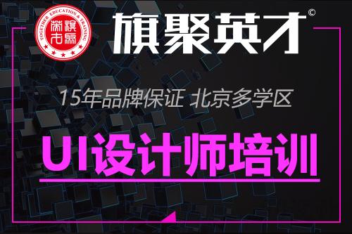 北京UIUE交互设计培训-旗聚英才教育