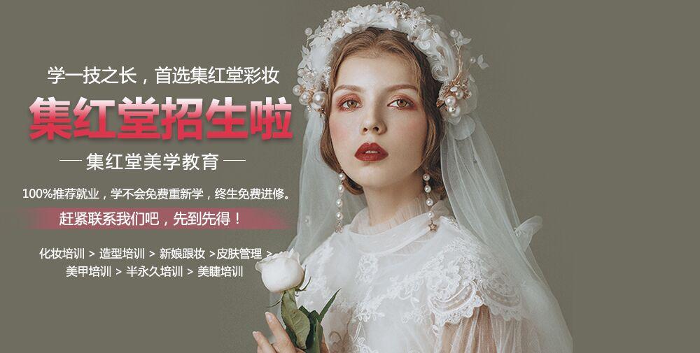 南京集红堂彩妆免费领取彩金网址大全