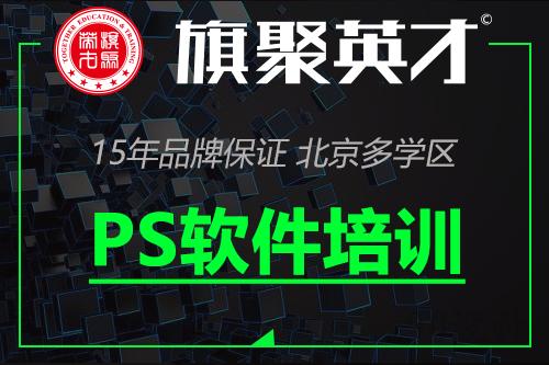 北京年夜兴PS培训班课程-旗聚英才年夜兴分校