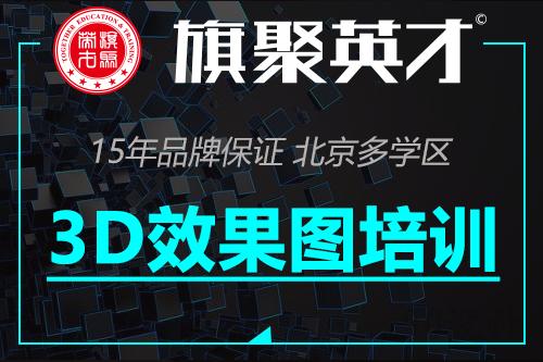 北京3D效果图培训-旗聚英才昌平分校