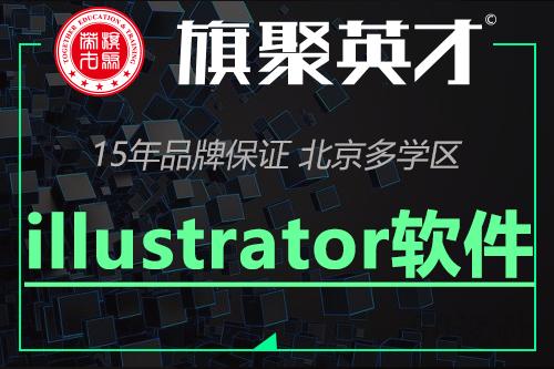 旗聚英才教育——AI绘图课程朝阳分校