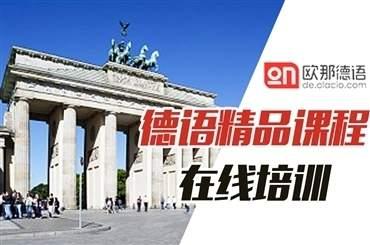 欧那德语A1.1:名片/人称Sie的命令式