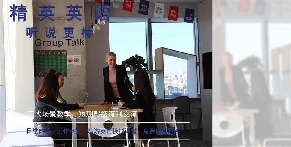 北京精英英语培训黉舍