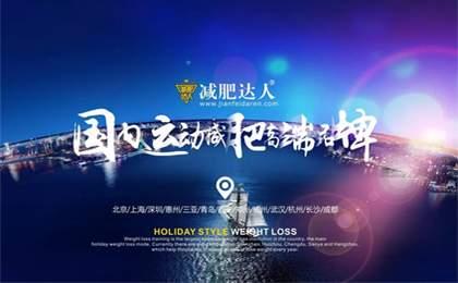 北京减肥达人训练营-瘦身减肥训练营-封闭减肥训练营