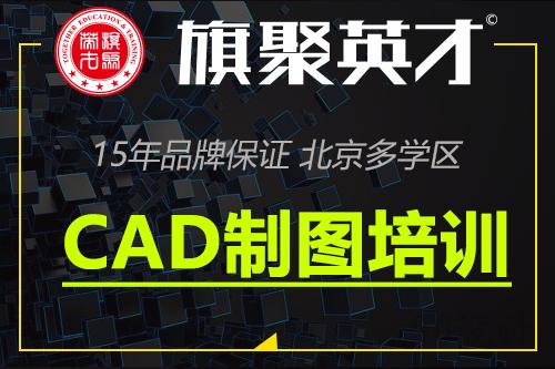 暑期电脑cad培训北京大兴丰台昌平均可学习