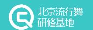 北京流行舞研修基地