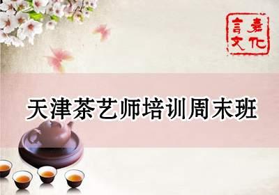 天津茶艺师培训周末班