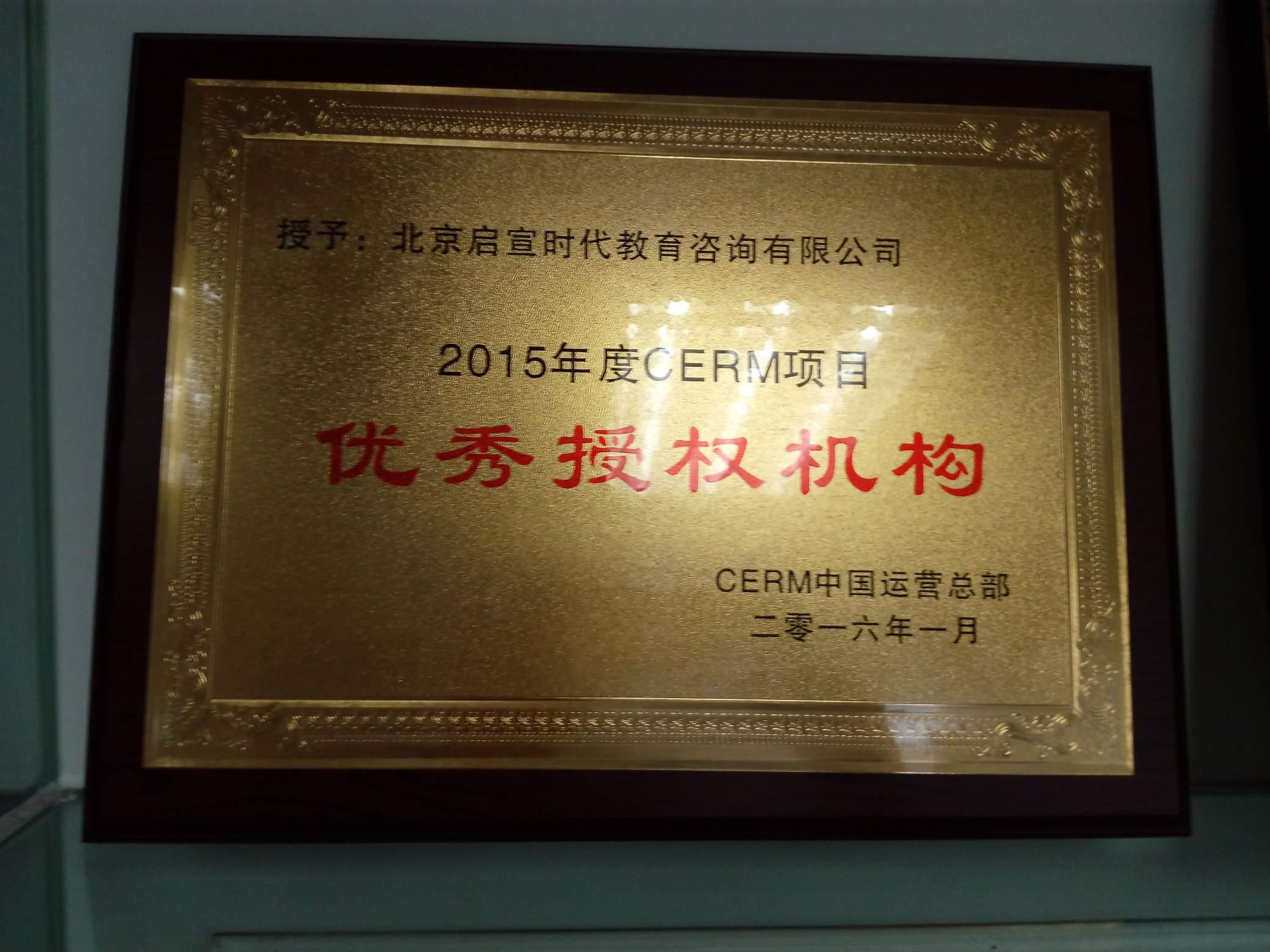 2019年9月中级注册企业风险管理师北京开课通知
