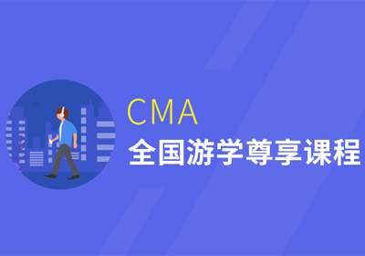 CMA全国游学尊享课程