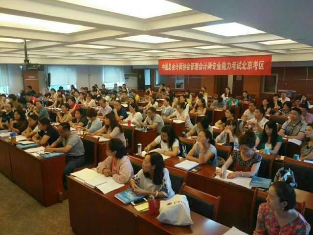 管理会计师考试报名官方入口管理会计师北京培训班