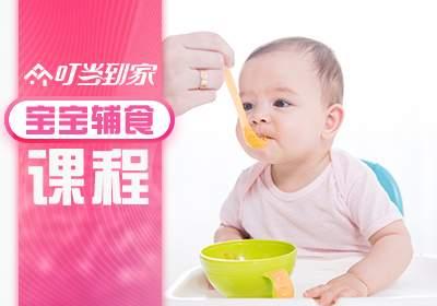 宝宝辅食课程