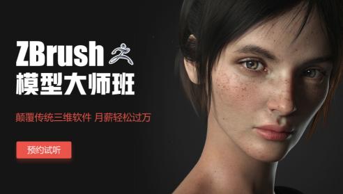ZBrush模型大师班ZBrush建模培训