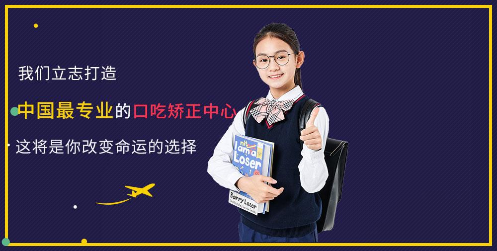 南京岳帅口吃培训
