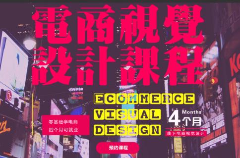 北京电商视觉培训产品精修