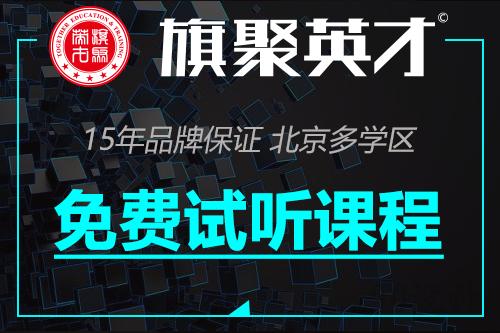北京丰台犀牛软件培训—旗聚英才