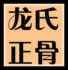 【龙氏正骨培训】常年在广州招生