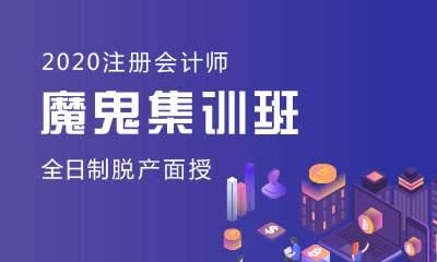2020注会面授魔鬼集训班