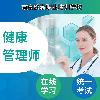 南京健康管理师培训