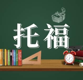 北京托福基础培训班