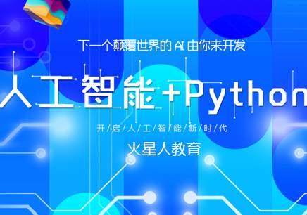 免费A级毛片18禁网站Python人工智能培训