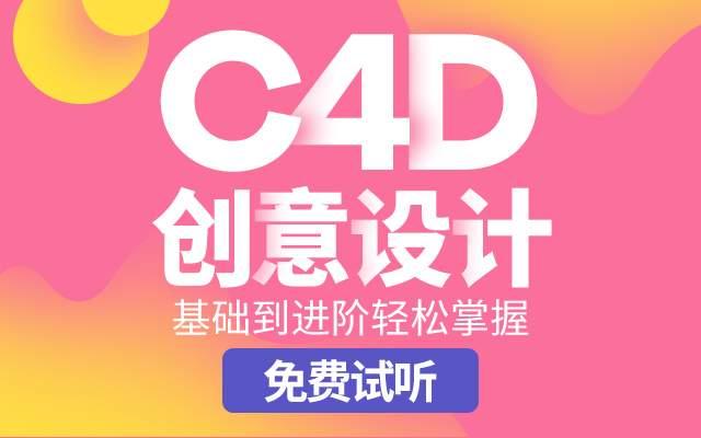 免费A级毛片18禁网站C4D三维创意包装培训