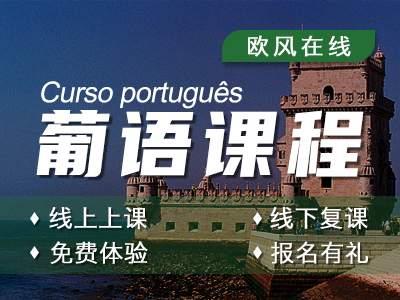 北京葡萄牙语培训