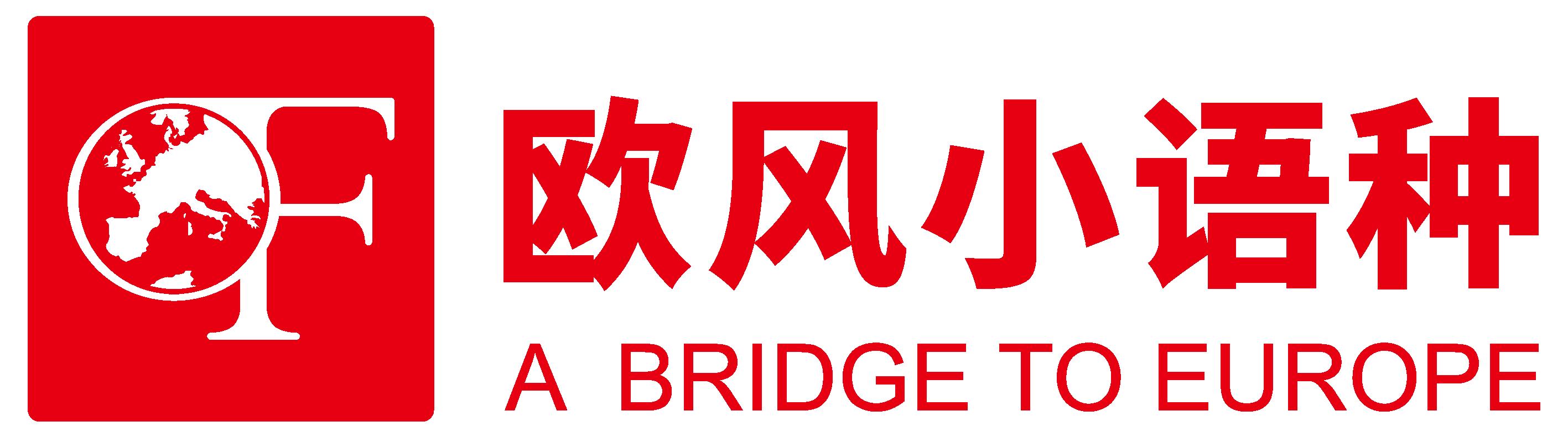 北京欧风小语种