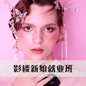 北京影楼新娘就业班