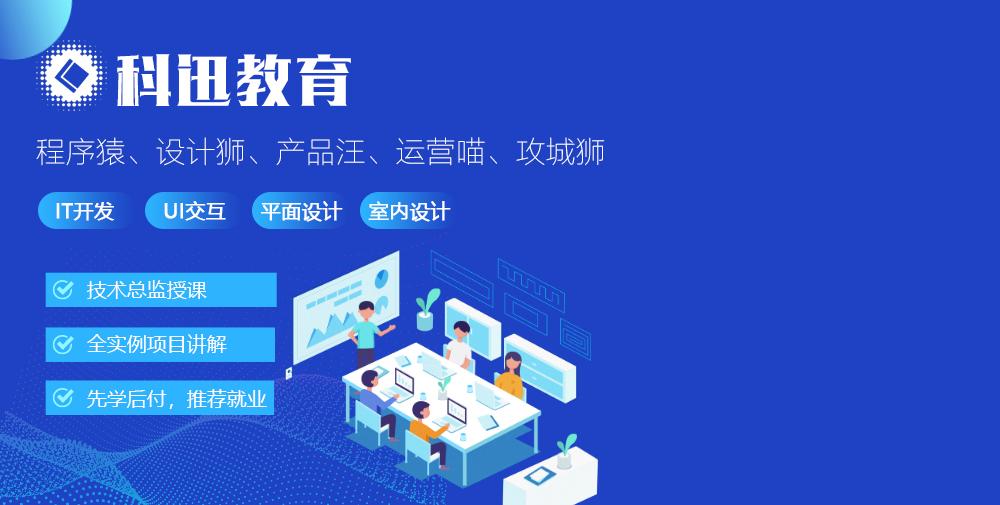 南京科迅教育