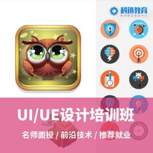 南通ui设计培训全栈UI交互设计字体大纲设计做课程图片